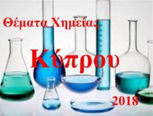 Θέματα Παγκύπριων εξετάσεων στη Χημεία. 2018
